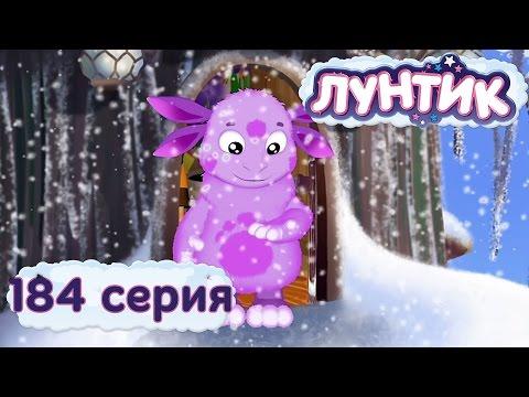 Лунтик и его друзья - 184 серия. Первый снег