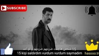 (Fatih bulut - 15 kişi saldırdım)  اغنية فاتح بولوت الجديدة  مع مؤثرات صوتية