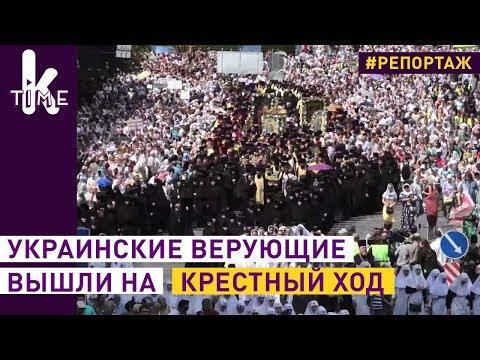 300-тысячный Крестный ход в Киеве. Полный репортаж