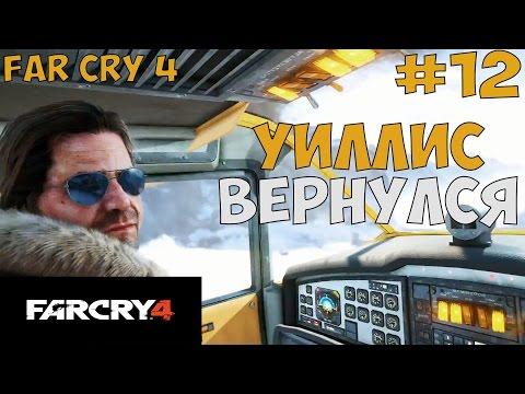 УИЛЛИС ХАНТЛИ ВЕРНУЛСЯ ► Far Cry 4 прохождение на русском - Часть 12