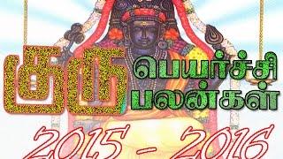 Guru Peyarchi palangal 2015 Thula Rasi| குரு பெயர்ச்சி பலன்கள் 2015 -2016 துலாம்