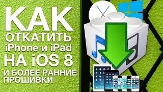 Какие iPhone и iPad можно откатить на iOS 8 и более ранние версии прошивки и что для этого нужно?(, 2015-12-01T18:06:14.000Z)