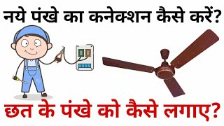 [Hindi] Ceiling Fan Installation | How to install or replace a ceiling Fan |