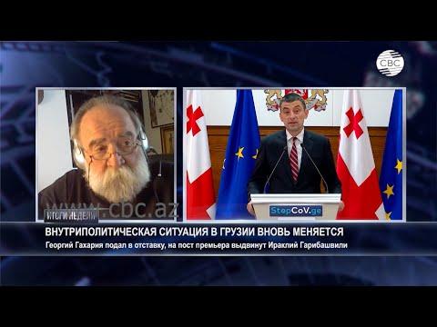 Что происходит в Грузии и как это отразится на отношениях с Азербайджаном?  Мнение Олега Панфилова
