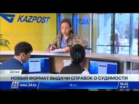 Справки о несудимости казахстанцам будут выдавать в новом формате