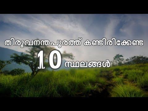Top Ten Tourist Places In Thiruvananthapuram ( Trivandrum )