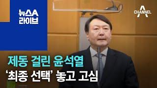 제동 걸린 윤석열, '최종 선택' 놓고 고심 | 뉴스A 라이브