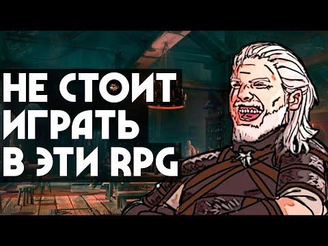 ТОП 5 ПЛОХИХ RPG ИГР
