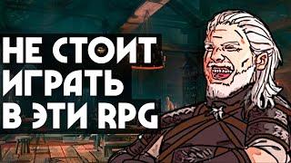 ПЛОХИЕ RPG ИГРЫ | ТОП 5