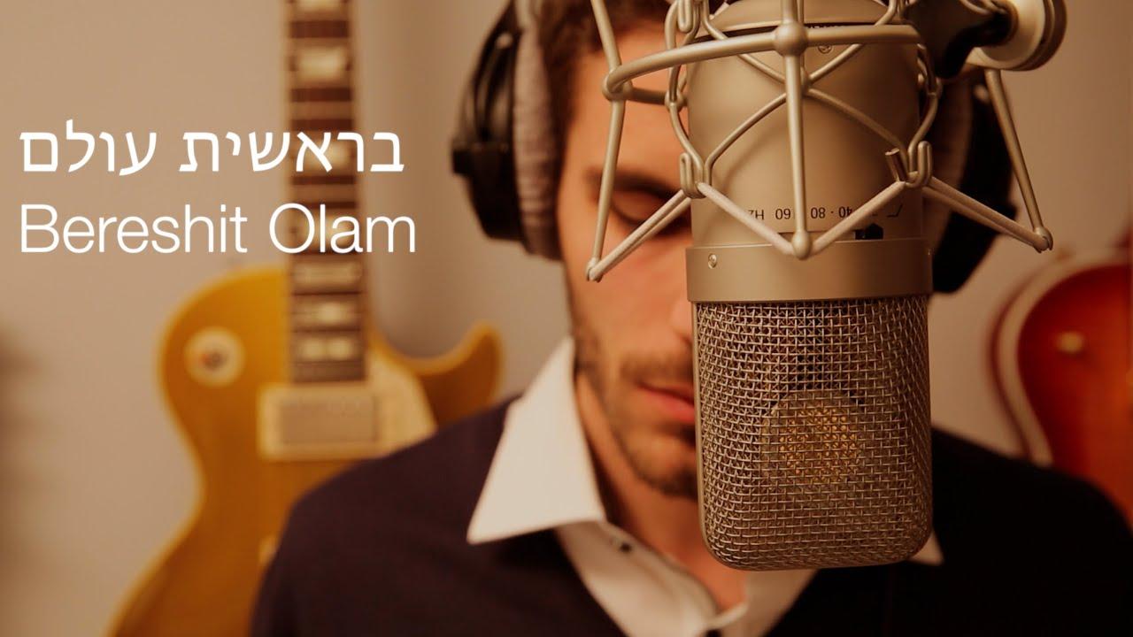 Bereshit Olam (Gabriel Tumbak Cover) - שלומי שבת - בראשית עולם
