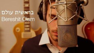 Baixar Bereshit Olam (Gabriel Tumbak Cover) - שלומי שבת - בראשית עולם