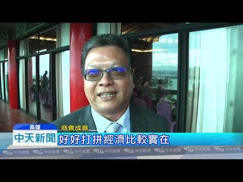 20181101中天新聞 韓國瑜出席商人節頒獎 商人挺拚經濟