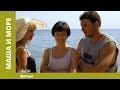 Маша и Море / Masha and the Sea. Фильм. StarMedia. Любовный Детектив