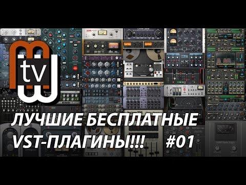 Лучшие бесплатные VST-плагины: часть 01