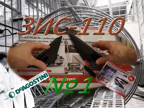 видео: Сборка модели автомобиля ЗИС-110 в масштабе 1:8. Обзор журнала №1 от ДеАгостини.