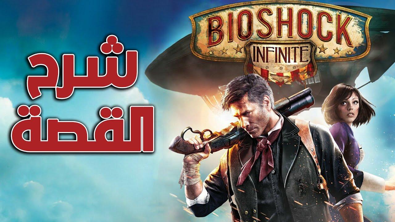 شرح قصة بايوشوك انفنت || BioShock Infinite Explained