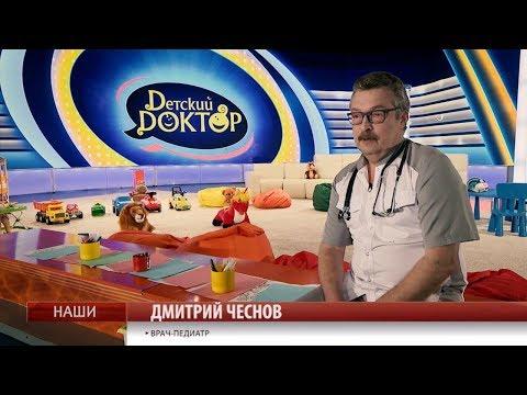 Врач-педиатр Дмитрий Чеснов. НАШИ врачи
