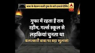 बलात्कारी बाबा राम रहीम पर हैरान करने वाला खुलासा!   ABP News Hindi