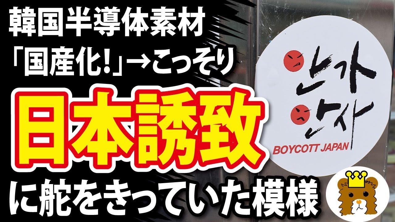 韓国「半導体素材の国産化!」 →こっそり日本メーカー誘致に舵をきっていた模様