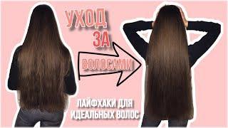 УХОД ЗА ВОЛОСАМИ лайфхаки для идеальных волос
