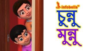 Chunnu Munnu   Bengali Rhymes for Kids   Infobells