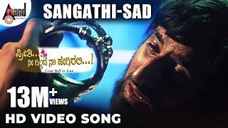 Preethi Nee Illade Naa Hegirali | Sangathi-Sad | Kannada Video Song | Yogeshwar | Anu Prabhakar