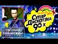 Группа H2O на Супердискотеке 90х, Омск! (12.05.2012)