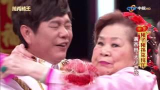 【萬秀豬王】(萬秀豬王旺新年 除夕特別節目)第26集_2013.02