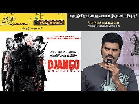 Django Unchained - discussion forum | Feat: Karundhel Rajesh, Cable Sankar | வாசகசாலை & திரைக்களம்
