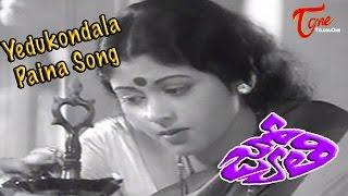 Jyothi Movie Songs | Yedu Kondala Paina Song