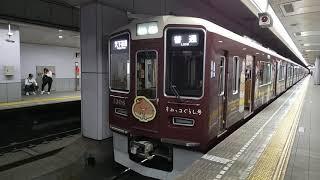 阪急 1300系1306F すみっコぐらし号 普通 天下茶屋行き Osaka Metro堺筋線 南森町発車