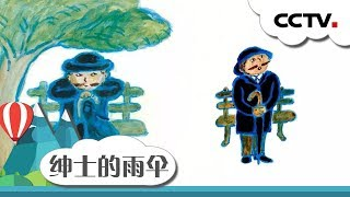 [英雄出少年]故事《绅士的雨伞》|CCTV少儿