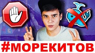 СИНИЙ КИТ 💙 #МОРЕКИТОВ #ТИХИЙДОМ | ВСЯ ПРАВДА про суицид ВКонтакте