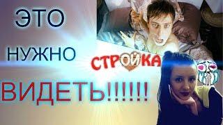"""Поход в гости))поздравления....супер сериал)""""стройка"""""""