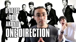 Ο Λόγος Που Ακούτε One Direction!