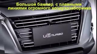 Премьера!  Luxgen U6 Turbo.  Новый кроссовер Люксген 6 из Тайваня.  Новинка Этого Года!