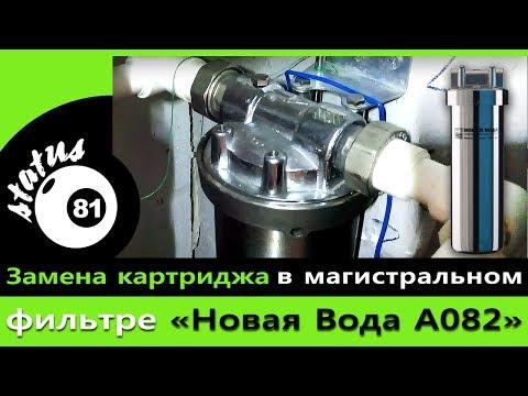 Замена картриджа в фильтре Новая Вода А082 / Replacing The Cartridge In The Water Filter