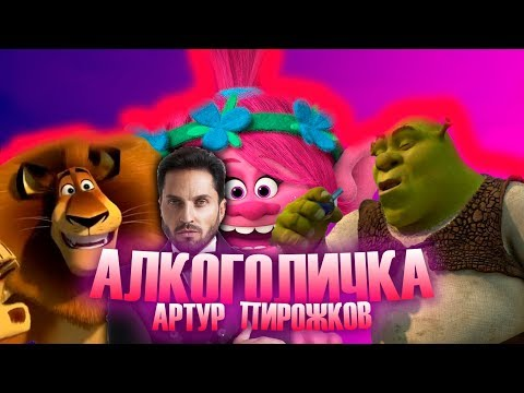 Артур Пирожков - Алкоголичка (Клип-мультфантазия 2019)