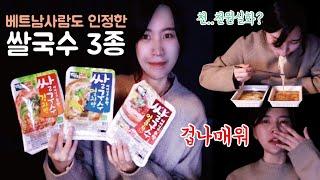 겁나 맛있는 쌀국수3종 / 천원실화?
