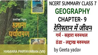 Life in the deserts।रेगिस्तान में जीवन।Class 7Chapter9 Geography NCERT Notes in Hindi.by Geeta yadav