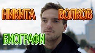 Никита Волков - Интересные факты личной жизни, жена, дети. Сериал Пекарь и красавица