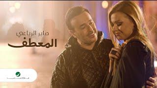 Saber Rebai - Al Meataf - Video Clip | صابر الرباعي - المعطف - فيديو كليب