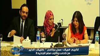 تكريم فريق عمل برنامج طريق الخير من نادي روتاري مصر الجديدة