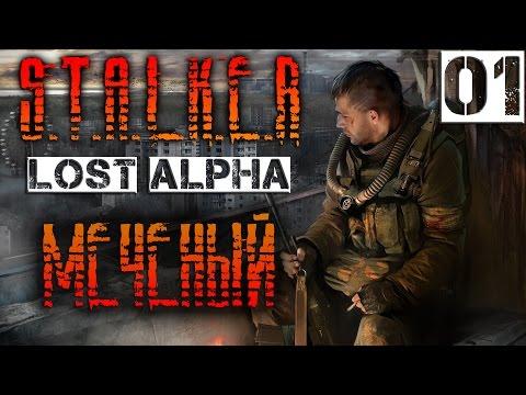 Сталкер Сталкер 2 Lost Alpha
