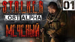 "S.T.A.L.K.E.R. Lost Alpha Прохождение Часть 1 ""Меченый"""