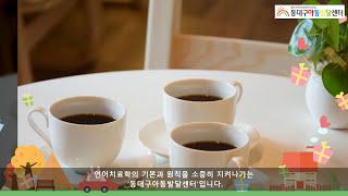 대구 율하동 언어심리발달 동대구아동발달센터의  언어치료…