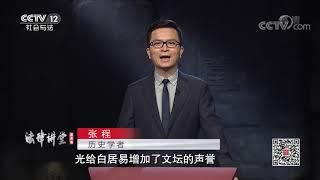 《法律讲堂(文史版)》 20191212 政治制度史话·行卷入仕| CCTV社会与法