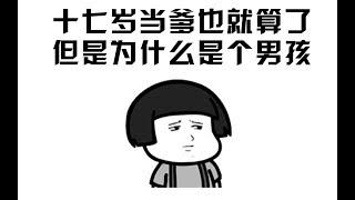 """图图想和老姜""""拼刺刀"""",十七岁的海豹当父亲"""