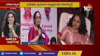 Singer Sailaja about Sunitha   Silver Jubilee Celebration of Singer Sunitha  HD