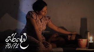 Giridevi | Episode 70 & 71 - (2020-11-28) | ITN Thumbnail